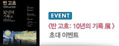 <2014 AXN Awards> 경품 이벤트<반 고흐: 10년의 기록 展> 초대 이벤트